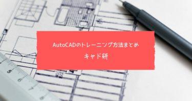 AutoCADのトレーニング方法とは?おすすめトレーニング方法4選