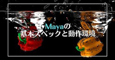 Mayaの基本スペックと動作環境まとめ