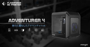 さらに進化した3Dプリンター「Adventurer4」の予約販売を開始へ!