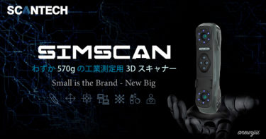 わずか570gの工業測定用3Dスキャナー「SIMSCAN」リリースへ!