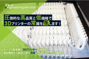 製造業向け試作・量産の受託サービス「Bfullエンジニアリングサービス」をご紹介!