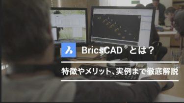 BricsCADとは?2DCADの特徴やメリット、実例まで徹底解説
